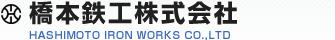 橋本鉄工株式会社